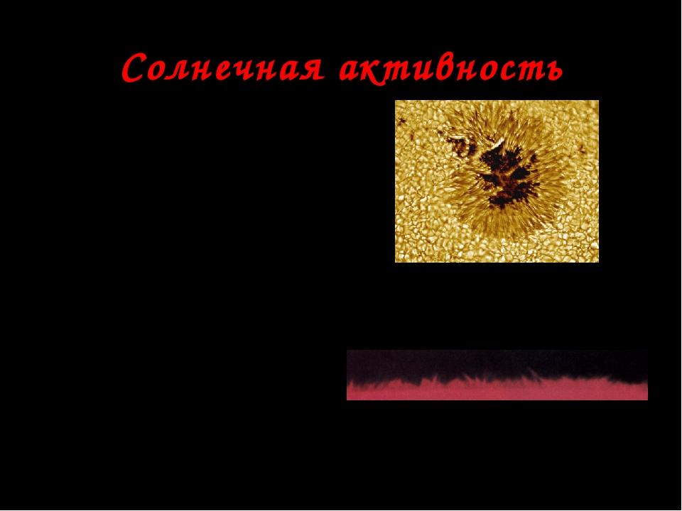 Солнечная активность Солнечные пятна – тёмные образования на диске Солнца, их...