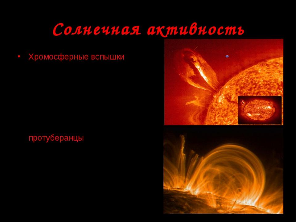 Солнечная активность Хромосферные вспышки одно из проявлений солнечной активн...