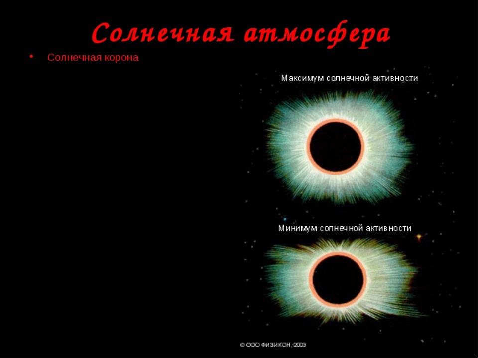 Солнечная атмосфера Солнечная корона простирается на миллионы км порядка неск...