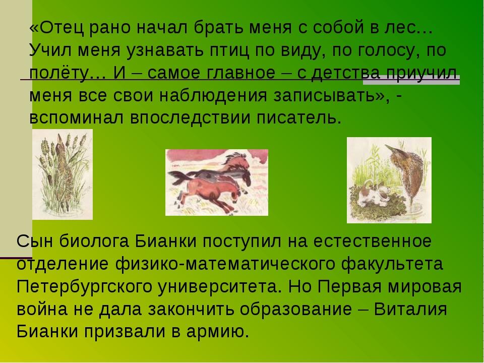 «Отец рано начал брать меня с собой в лес… Учил меня узнавать птиц по виду, п...