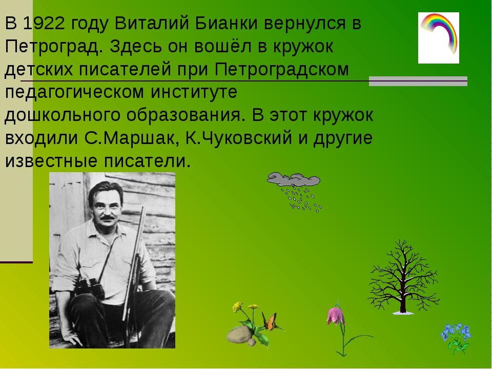 В 1922 году Виталий Бианки вернулся в Петроград. Здесь он вошёл в кружок детс...