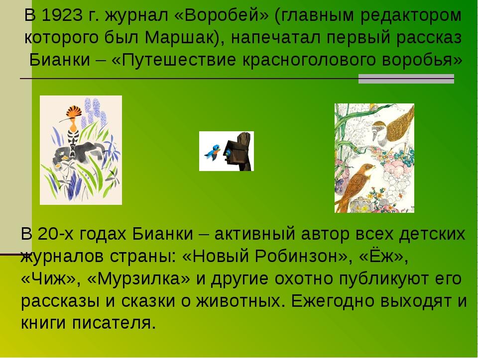 В 1923 г. журнал «Воробей» (главным редактором которого был Маршак), напечата...