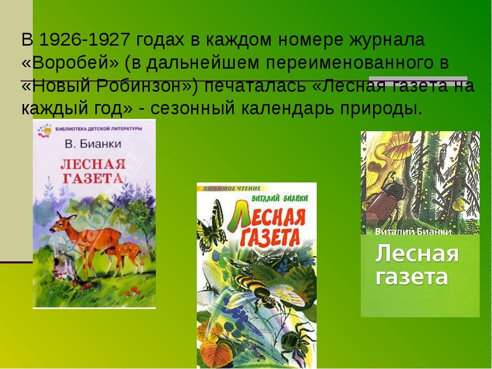 В 1926-1927 годах в каждом номере журнала «Воробей» (в дальнейшем переименова...