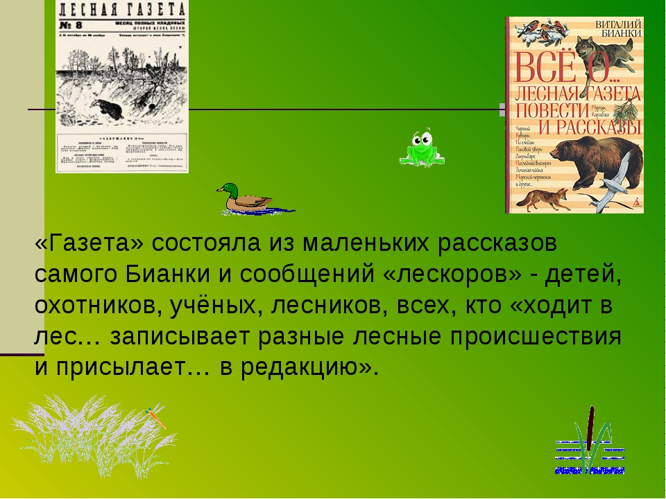 «Газета» состояла из маленьких рассказов самого Бианки и сообщений «лескоров»...
