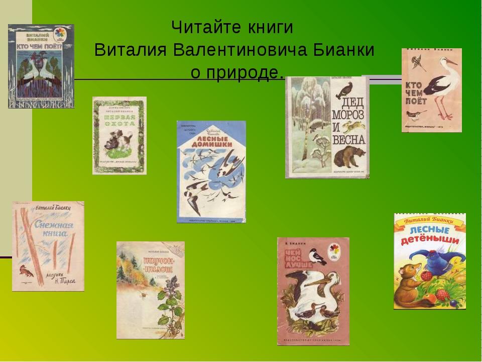 Читайте книги Виталия Валентиновича Бианки о природе.