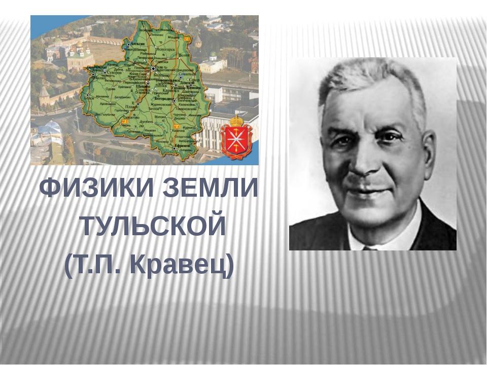 Торичан павлович кравец  Российский и советский учёный-физик, истор...
