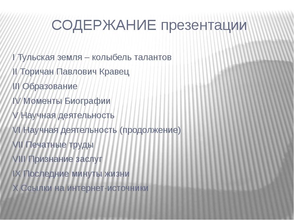 образование Первоначальное образование получил дома в городе Богородицке, к...