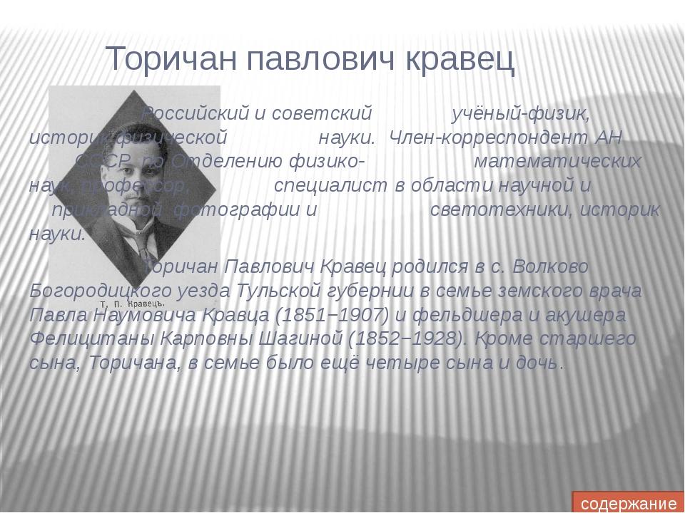 Научная деятельность  В 1926 году Т.П. Кравец, отбыв ссылку, вернулся в Лен...