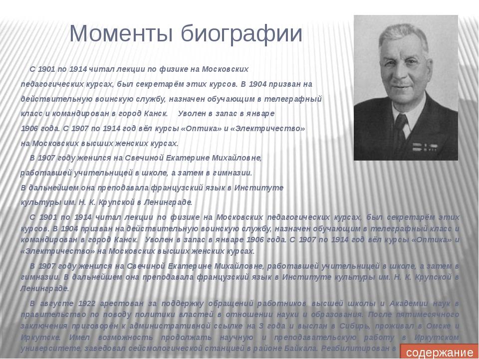 Признание заслуг В 1946 году Т. П. Кравцу совместно с группой его...