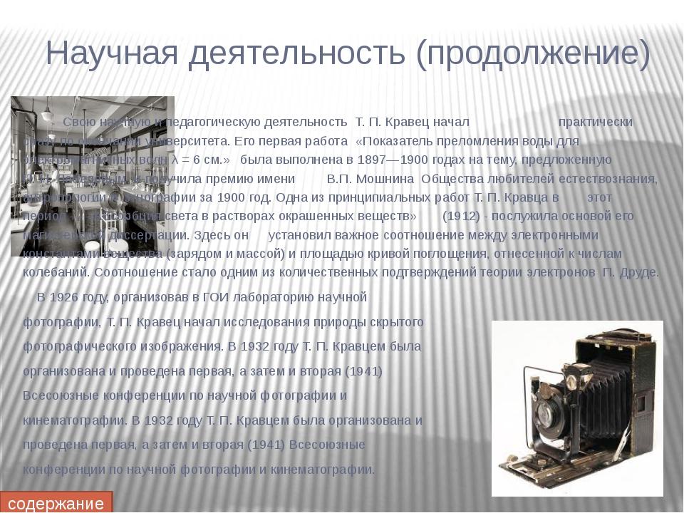 Ссылки на интернет - источники Торичан Павлович Кравец - биография http://url...