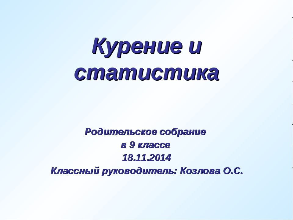 Курение и статистика Родительское собрание в 9 классе 18.11.2014 Классный рук...