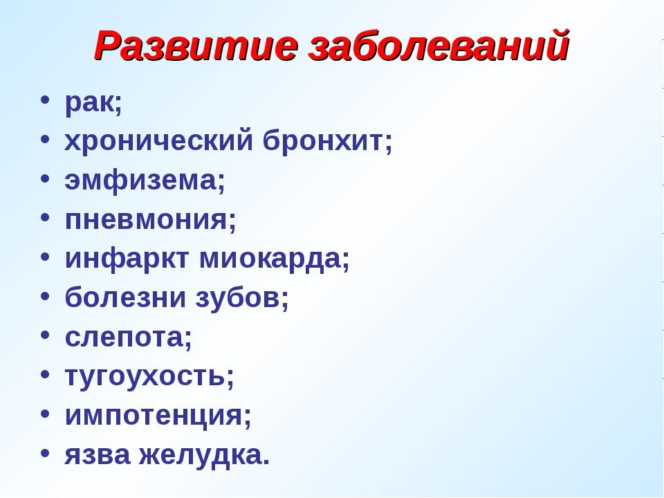 Развитие заболеваний рак; хронический бронхит; эмфизема; пневмония; инфаркт м...