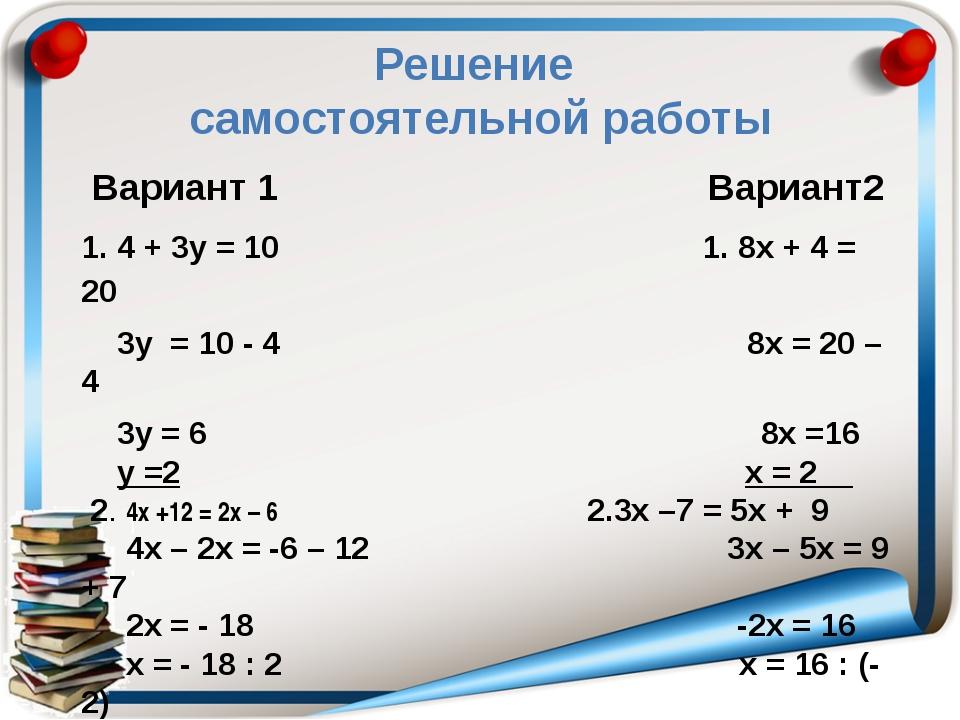 Решение самостоятельной работы Вариант 1 Вариант2 1. 4 + 3у = 10 1. 8х + 4 =...