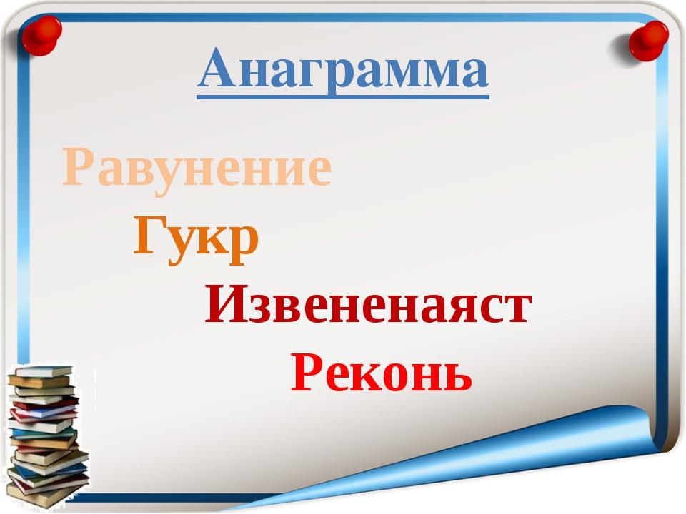 Анаграмма Равунение Гукр Извененаяст Реконь