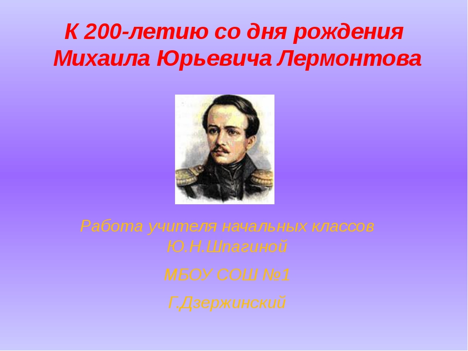 К 200-летию со дня рождения Михаила Юрьевича Лермонтова Работа учителя началь...