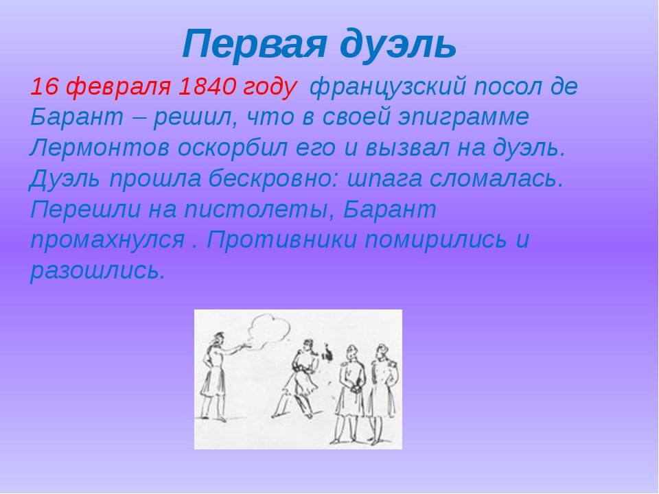 Первая дуэль 16 февраля 1840 году французский посол де Барант – решил, что в...