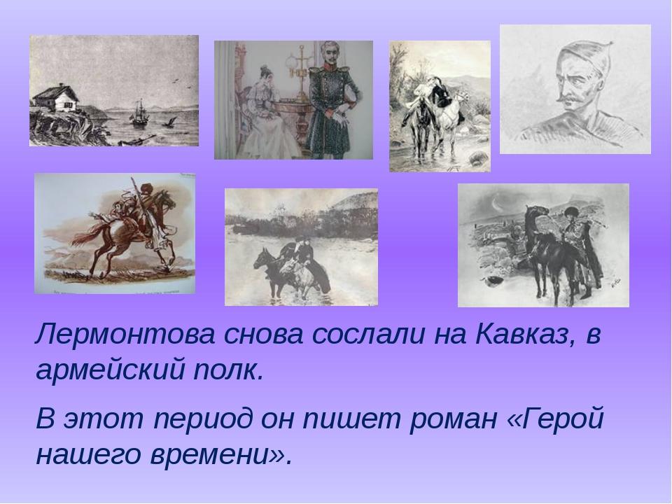 Лермонтова снова сослали на Кавказ, в армейский полк. В этот период он пишет...