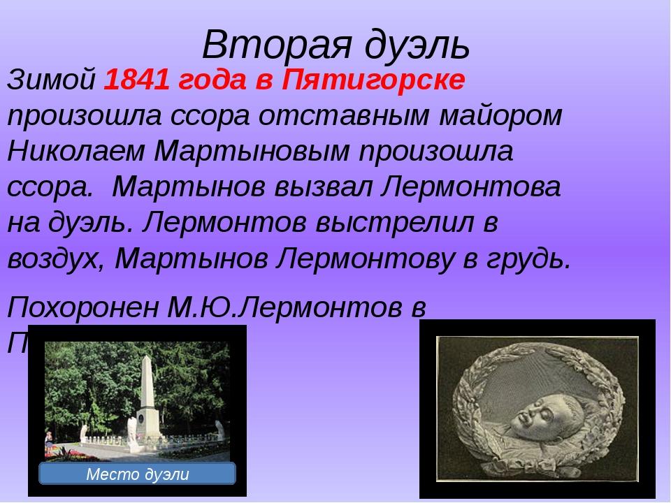 Вторая дуэль Зимой 1841 года в Пятигорске произошла ссора отставным майором Н...