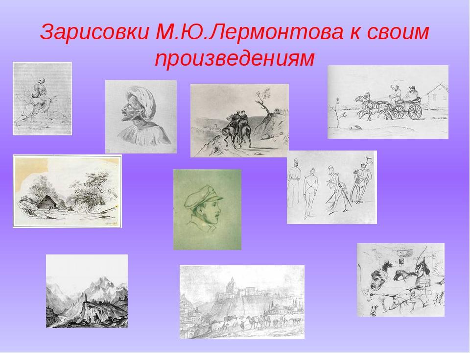 Рисунки лермонтова к своим произведениям привлечь внимание