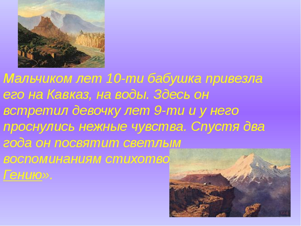 Мальчиком лет 10-ти бабушка привезла его на Кавказ, на воды. Здесь он встрет...