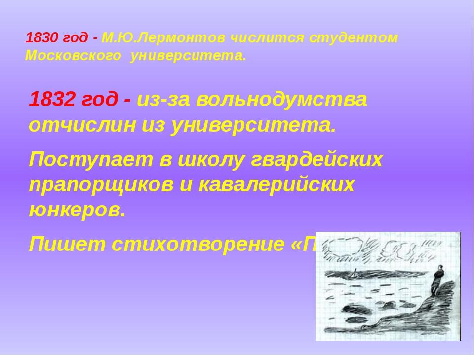 1830 год - М.Ю.Лермонтов числится студентом Московского университета. 1832 го...