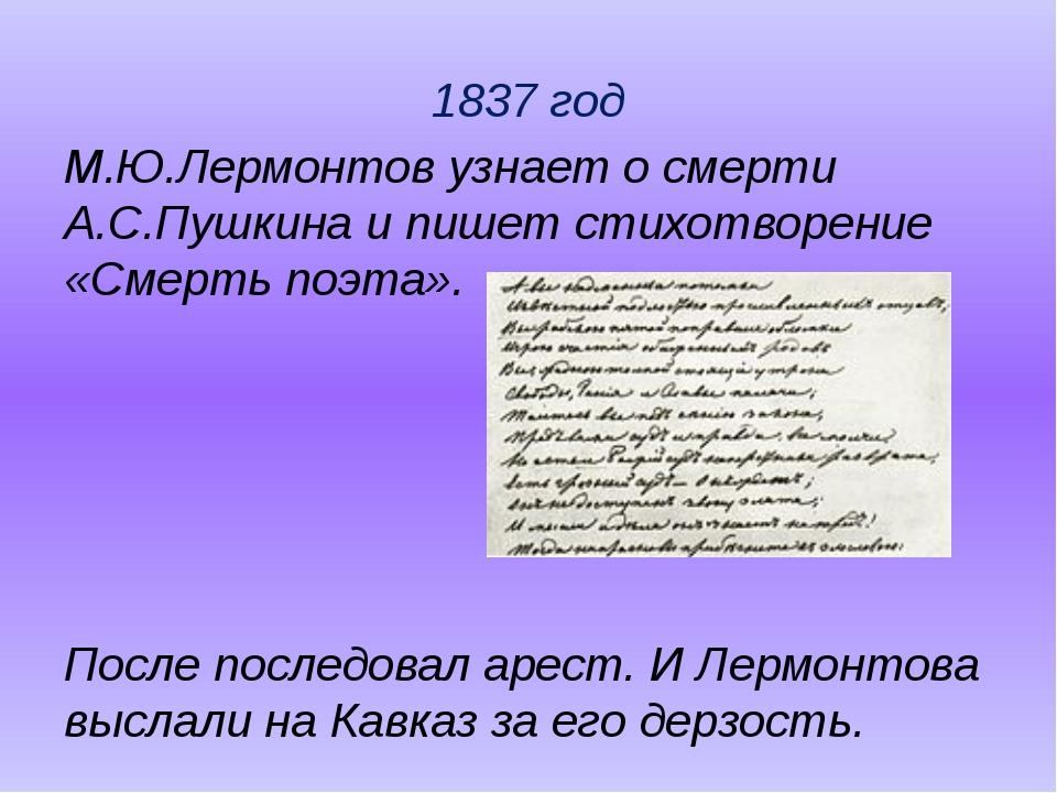1837 год М.Ю.Лермонтов узнает о смерти А.С.Пушкина и пишет стихотворение «Сме...