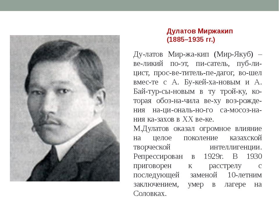 Дулатов Миржакип (1885–1935 гг.) Дулатов Миржакип (Мир-Якуб) – великий по...