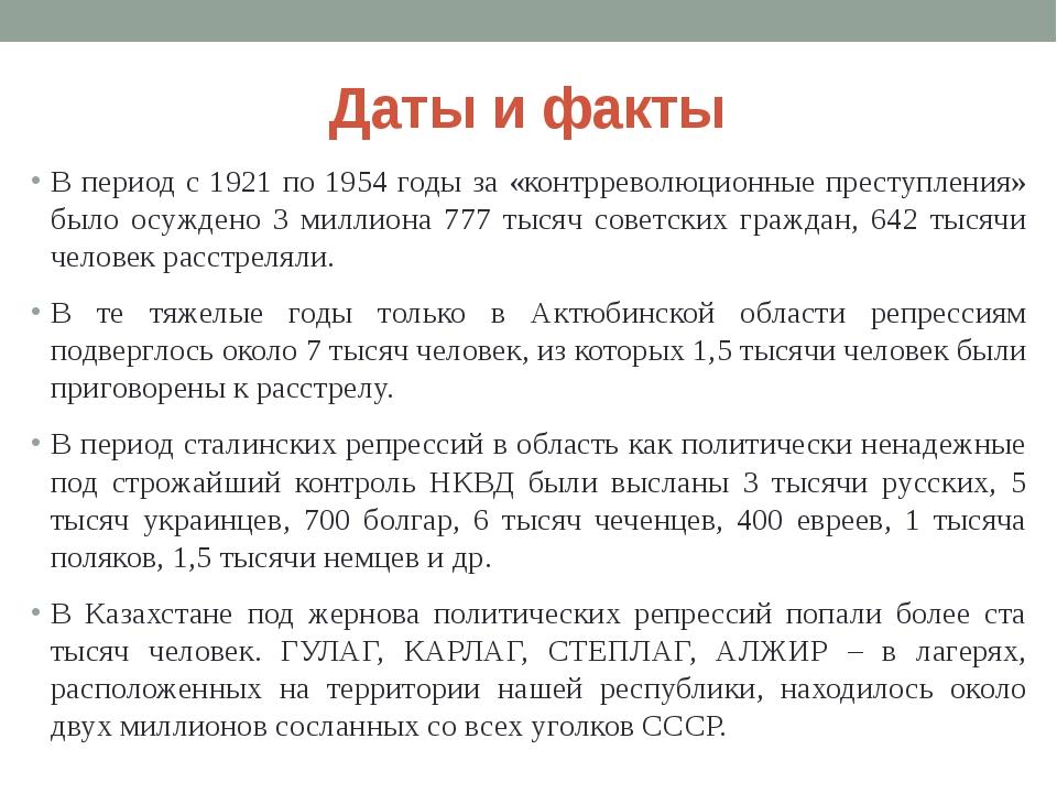 Даты и факты В период с 1921 по 1954 годы за «контрреволюционные преступления...