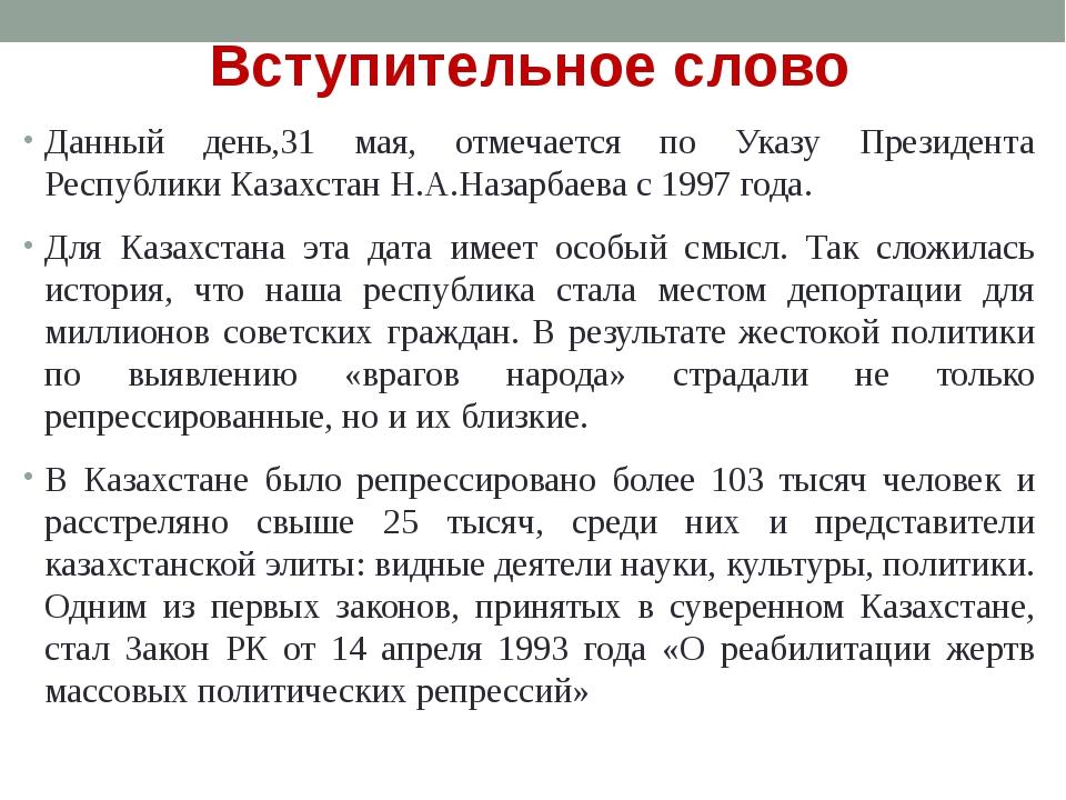 Вступительное слово Данный день,31 мая, отмечается по Указу Президента Респуб...