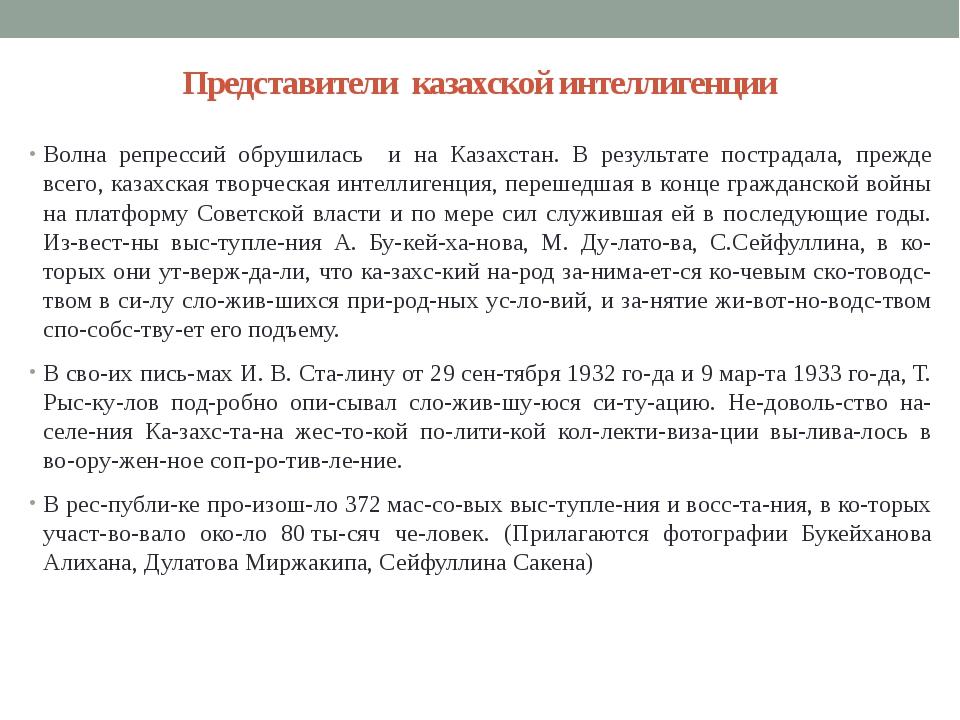 Представители казахской интеллигенции Волна репрессий обрушилась и на Казахст...