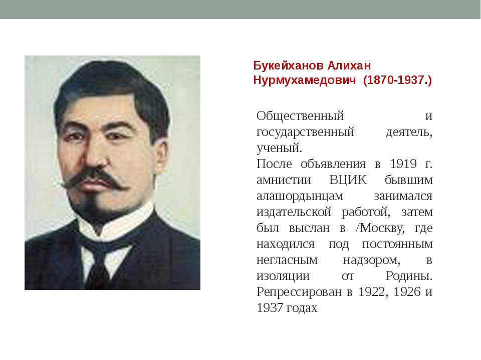 Букейханов Алихан Нурмухамедович (1870-1937.) Общественный и государственный...