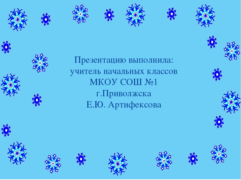 Презентацию выполнила: учитель начальных классов МКОУ СОШ №1 г.Приволжска Е.Ю...