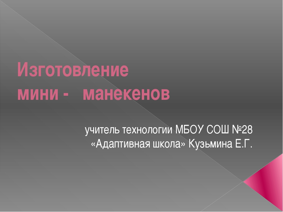 Изготовление мини - манекенов учитель технологии МБОУ СОШ №28 «Адаптивная шко...