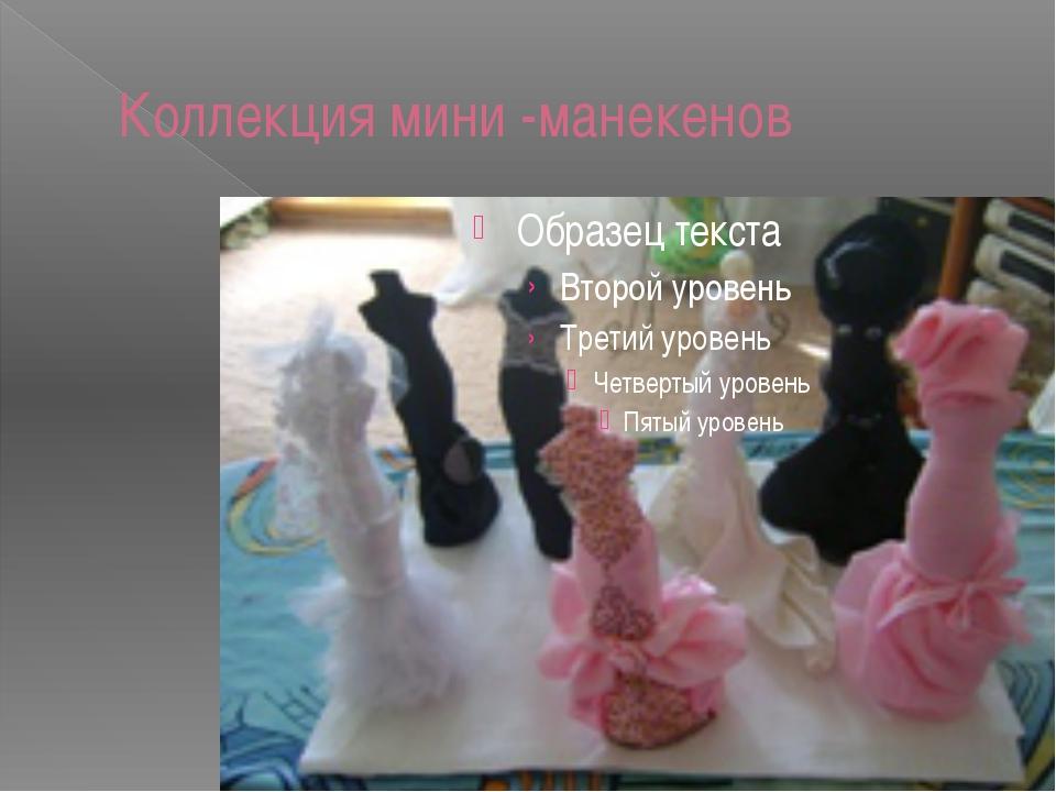 Коллекция мини -манекенов
