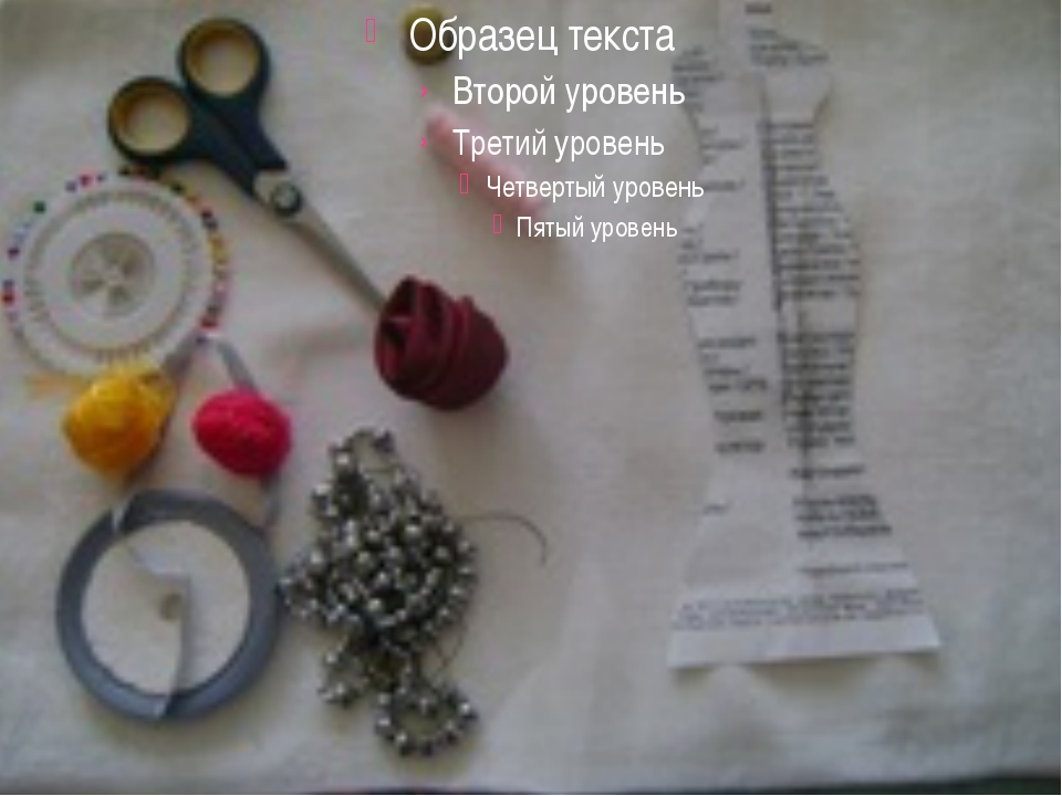 Подготовить длять работы: ткань, шаблон, нитки, наперсток, ножницы, мел...