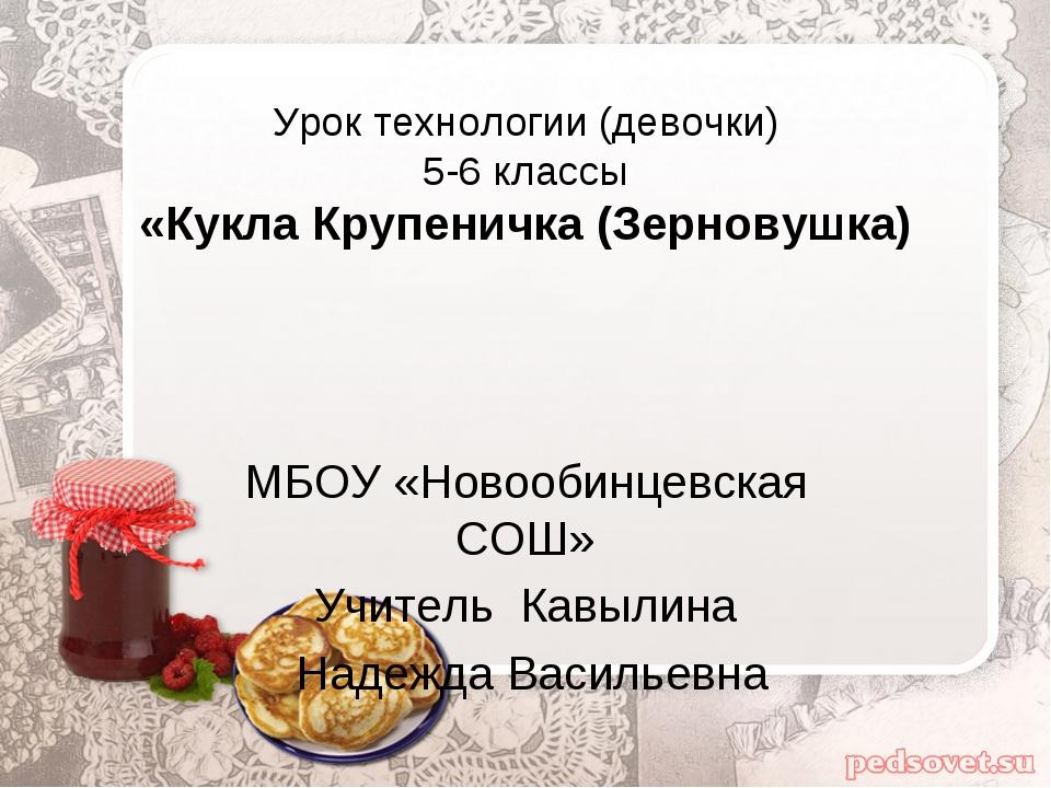 Урок технологии (девочки) 5-6 классы «Кукла Крупеничка (Зерновушка) МБОУ «Нов...
