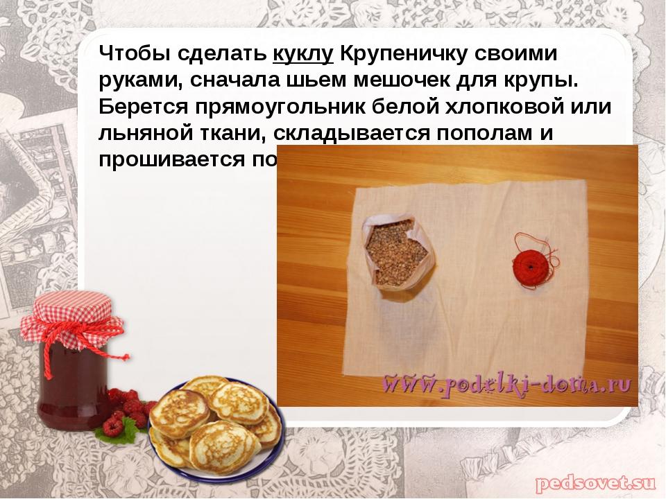Чтобы сделатькуклу Крупеничку своими руками, сначала шьем мешочек для крупы....