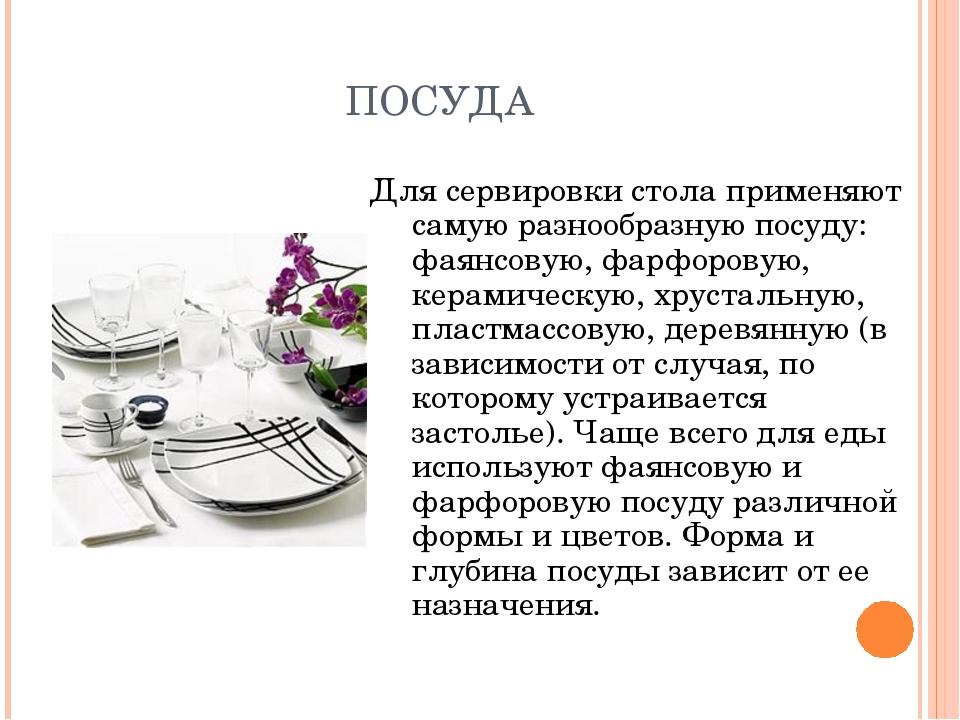 ПОСУДА Для сервировки стола применяют самую разнообразную посуду: фаянсовую,...