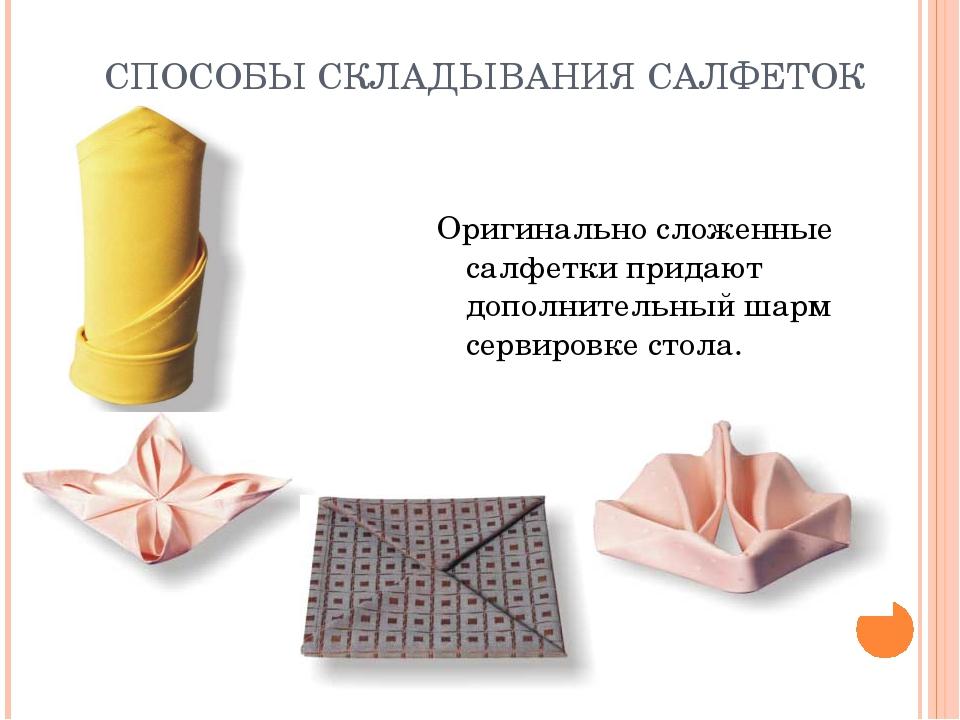СПОСОБЫ СКЛАДЫВАНИЯ САЛФЕТОК Оригинально сложенные салфетки придают дополните...