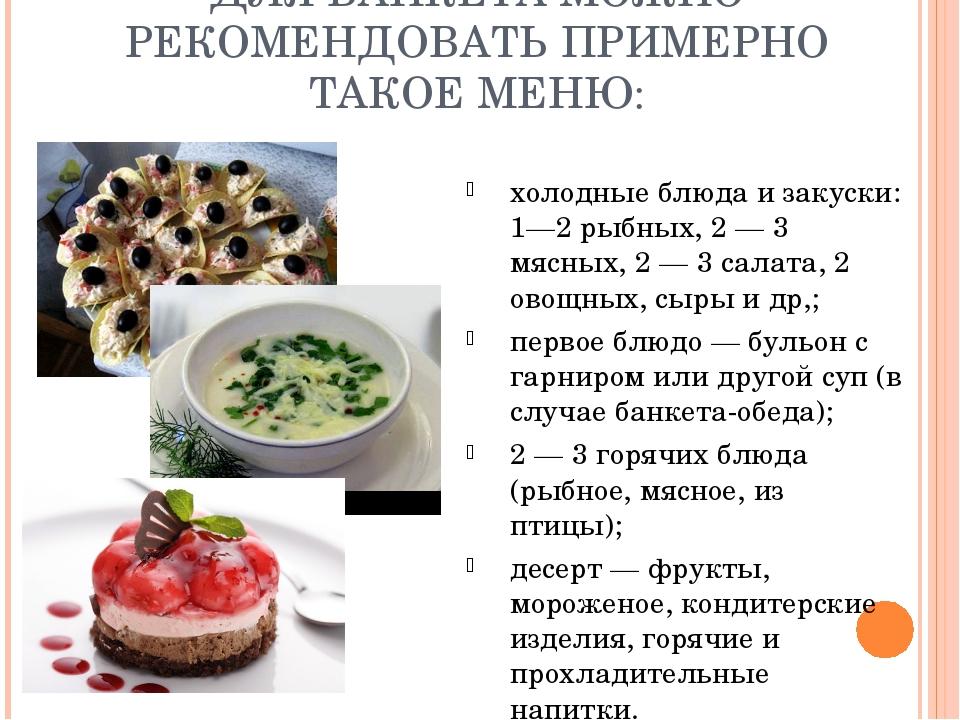 ДЛЯ БАНКЕТА МОЖНО РЕКОМЕНДОВАТЬ ПРИМЕРНО ТАКОЕ МЕНЮ: холодные блюда и закуски...