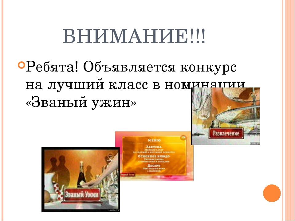 ВНИМАНИЕ!!! Ребята! Объявляется конкурс на лучший класс в номинации «Званый у...