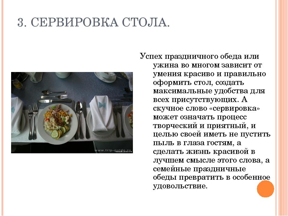 3. СЕРВИРОВКА СТОЛА. Успех праздничного обеда или ужина во многом зависит от...