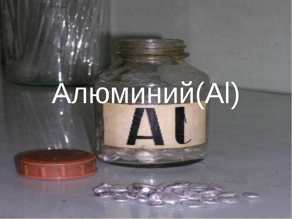 Алюминий(Al)
