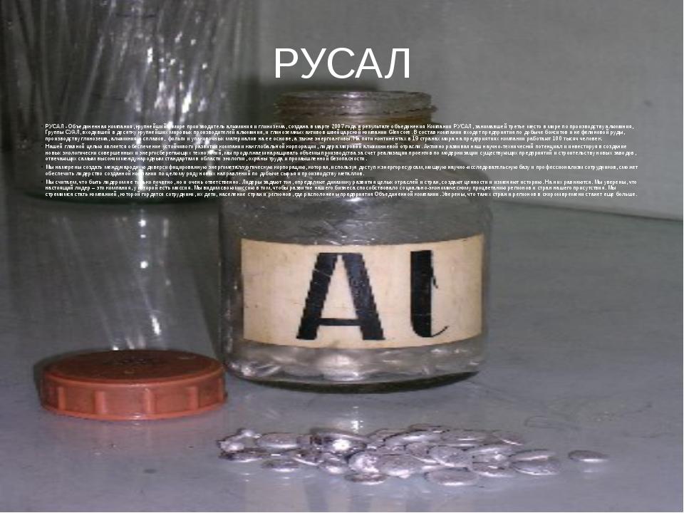 РУСАЛ РУСАЛ - Объединенная компания, крупнейший в мире производитель алюминия...