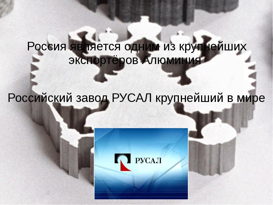 Россия является одним из крупнейших экспортёров Алюминия Российский завод РУ...