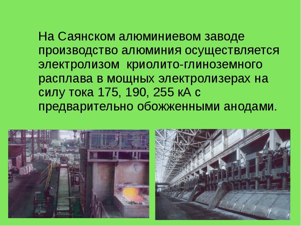 На Саянском алюминиевом заводе производство алюминия осуществляется электроли...