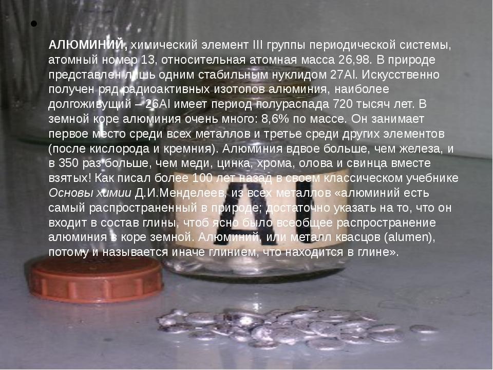 АЛЮМИНИЙ, химический элемент III группы периодической системы, атомный номер...