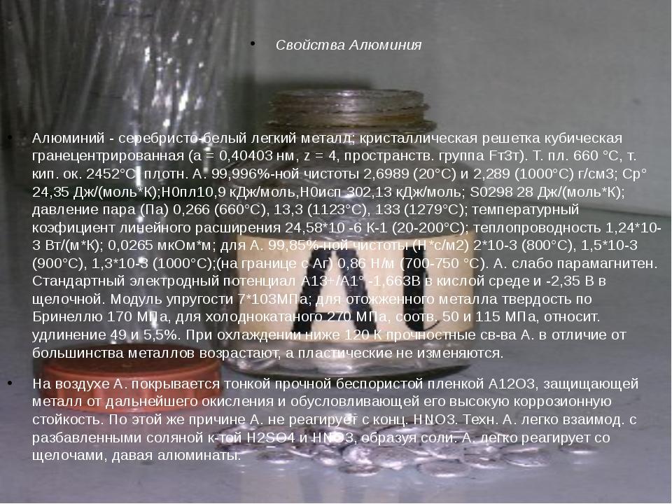 Свойства Алюминия Алюминий - серебристо-белый легкий металл; кристаллическая...