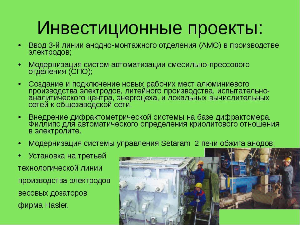 Инвестиционные проекты: Ввод 3-й линии анодно-монтажного отделения (АМО) в пр...