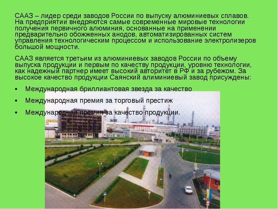 СААЗ – лидер среди заводов России по выпуску алюминиевых сплавов. На предприя...